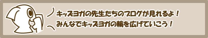 キッズヨガ先生のブログ